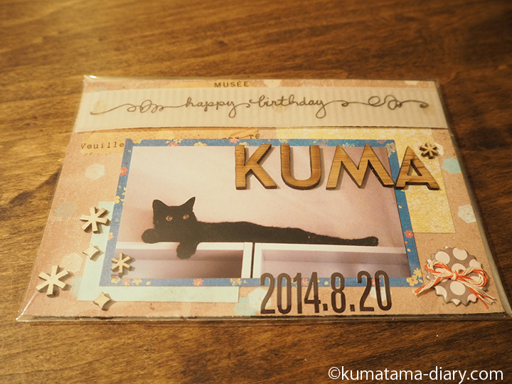 くまの誕生日カード