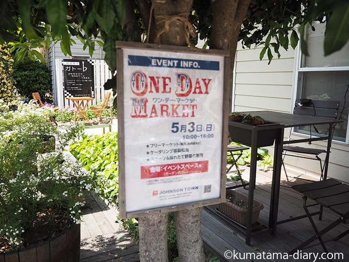 One Dayマーケット