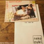 猫の名前で誕生日カードが届きます