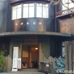 【谷中】猫の彫刻がある朝倉彫塑館