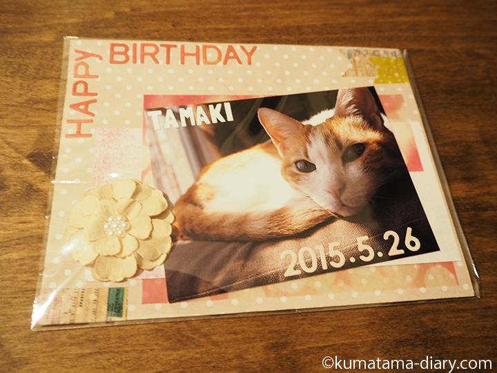 たまきの誕生日カード