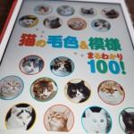 「猫の毛色&模様 まるわかり100!」を読みました