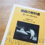 ポール・ギャリコ「猫語の教科書」は猫好きにオススメです
