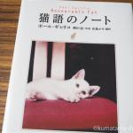 猫の体は美しい~「猫語のノート」より~