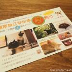 「ねこなかまの夏祭り in 神楽坂」に行ってきました