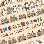 吉祥寺ねこ祭り2015