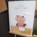 昭和のくらし博物館の「南伸坊の昭和なねこ」展を見に行きました②