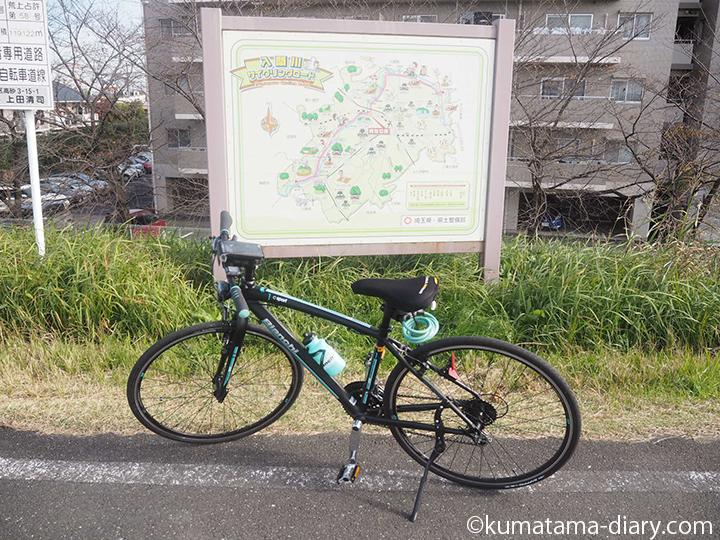 サイクリングロード看板と自転車