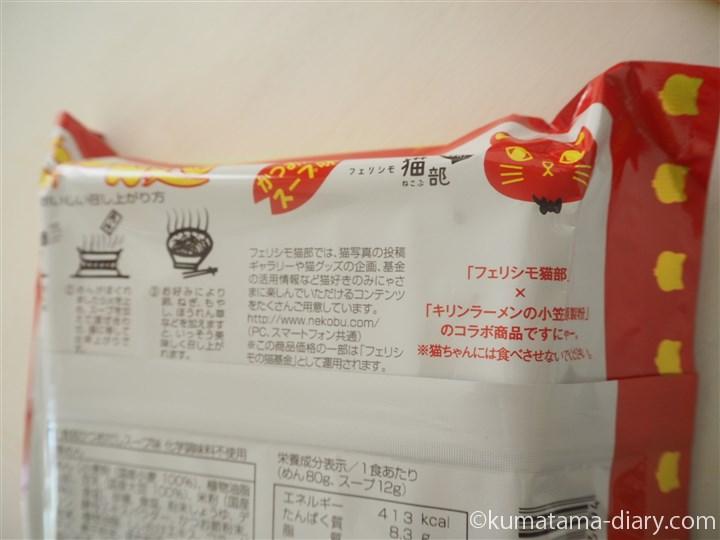にゃーん麺表示