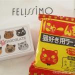 フェリシモ猫部の「にゃーん麺」と「ねこチョコ」を食べました【レビュー】