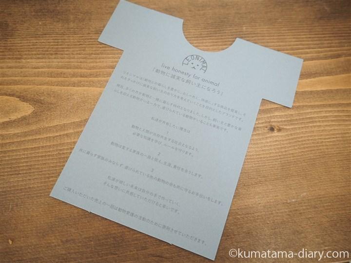 Tシャツの形の紙
