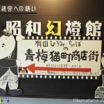 【青梅】昭和幻燈館「有田ひろみとちゃぼの青梅猫町商店街」を見てきました