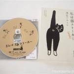 映画「私は猫ストーカー」のDVDをTSUTAYA DISCASでレンタルしました