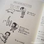見知らぬ猫と仲良くなる方法~「私は猫ストーカー」より~