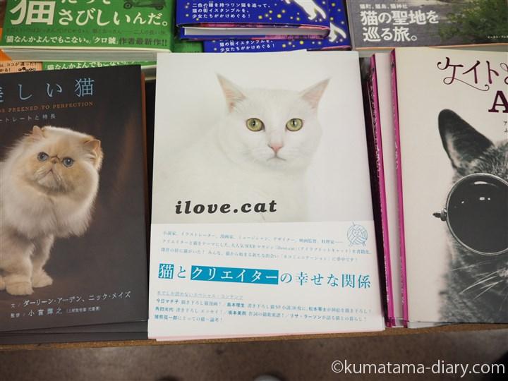 ilove.catの本