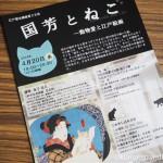 日比谷カレッジの「国芳とねこー動物愛と江戸絵画」を受講しました