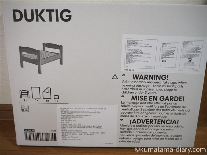 DUKTIG 人形用ベッド箱