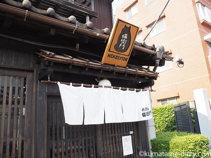 カフェ猫衛門