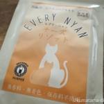 犬猫自然食本舗の「エブリ・ニャン チーズリゾット」はペロ食いでした【レビュー】