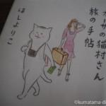 建築好きにもオススメの「カーサの猫村さん旅の手帖」を読みました