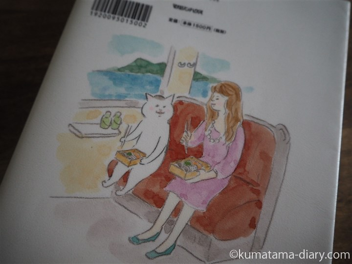 カーサの猫村さん旅の手帖 裏表紙