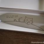 猫のイラストがかわいい「mere pere(メルペール)ステンレス包丁」をもらいました