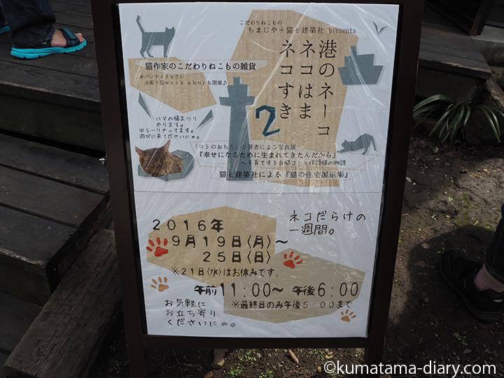 港のネーコ・ネコはま・ネコすき2