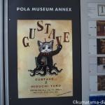 ヒグチユウコさんの絵本「ギュスターヴくん」の原画展を見てきました