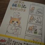 ヒグチユウコさんの「ボリス絵日記」は何度読んでも面白いです