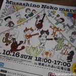 【吉祥寺ねこ祭り】「むさしの猫のマルシェ」に行ってきました