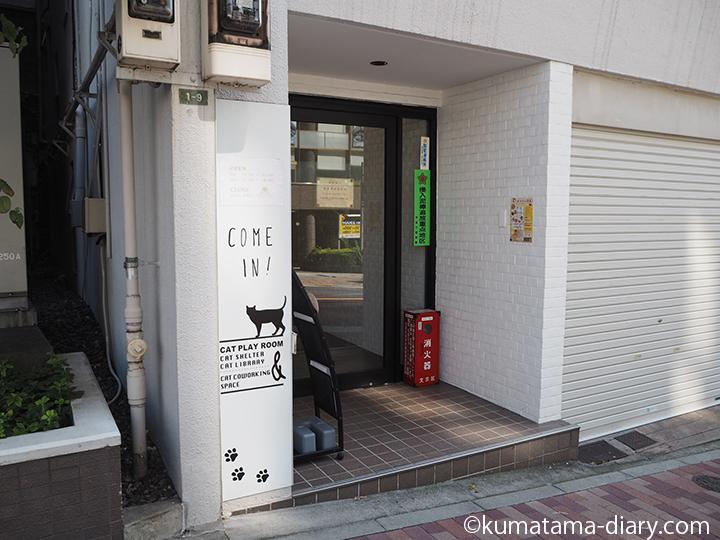 ネコリパブリック御茶ノ水店