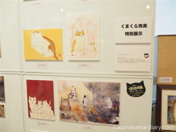 くまくら珠美ガハクの猫画展