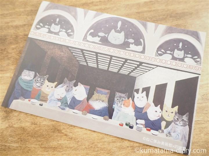 スター猫の晩餐ポストカード