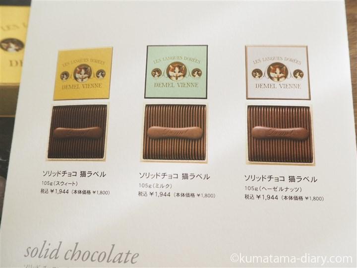 ソリッドチョコ3種類