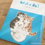 子猫の絵がかわいい大佛次郎さんの童話「スイッチョねこ」を読みました