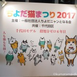「ちよだ猫まつり2017」に行ってきました