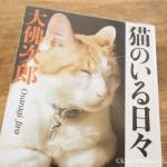大佛次郎さんのエッセイ集「猫のいる日々」を読みました