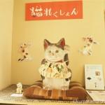 【銀座】ぎゃらりい秋華洞で猫づくしの展覧会「猫れくしょん」を見ました