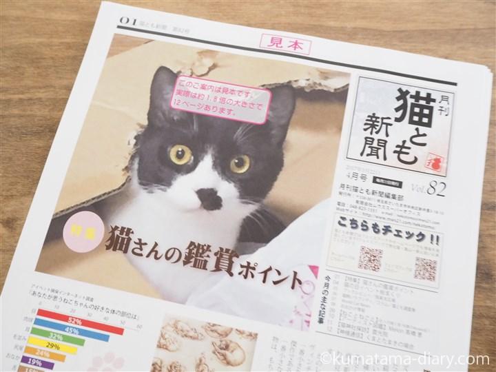 猫とも新聞見本紙