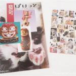 猫とアートの情報誌「猫町ぽけっと」の購読を申し込みました