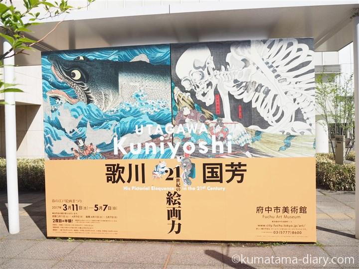 歌川国芳 21世紀の絵画力