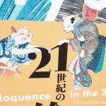 府中市美術館「歌川国芳 21世紀の絵画力」で猫の浮世絵を見ました