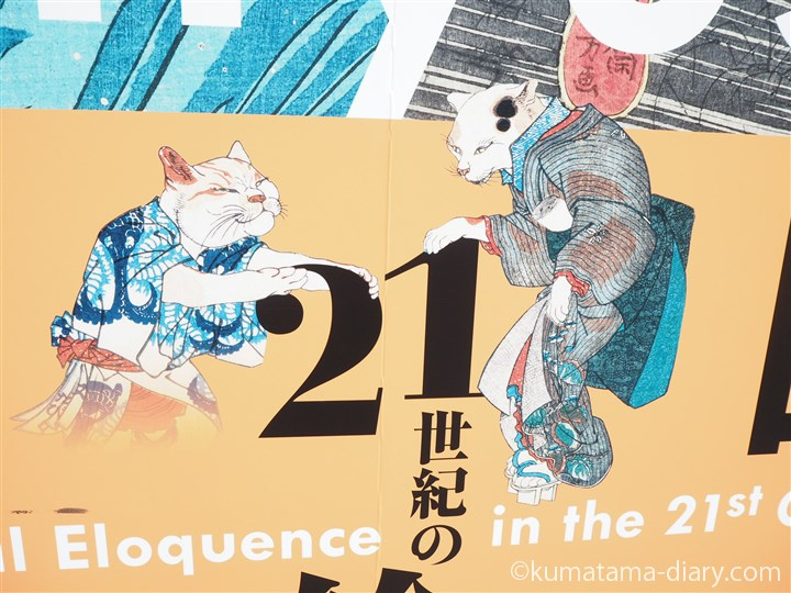 歌川国芳 21世紀の絵画力ポスター