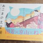 歌川国芳×山東京山「おこまの大冒険~朧月猫の草紙~」を読みました