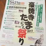 「第10回豪徳寺たまにゃん祭り2017」に行ってきました