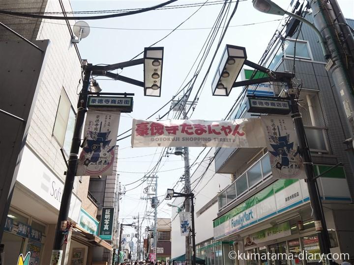 豪徳寺商店街