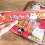 初めてうちの猫に「CIAO ちゅ~る とりささみ&黒毛和牛」を与えました