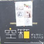 【恵比寿】ギャラリー空箱(ソラノハコ)で「猫とその仲間たち」を見ました