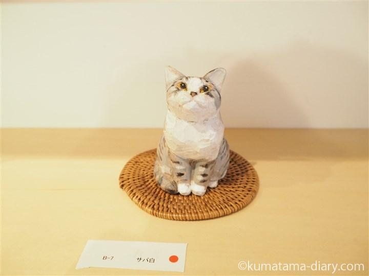 木彫り猫サバ白