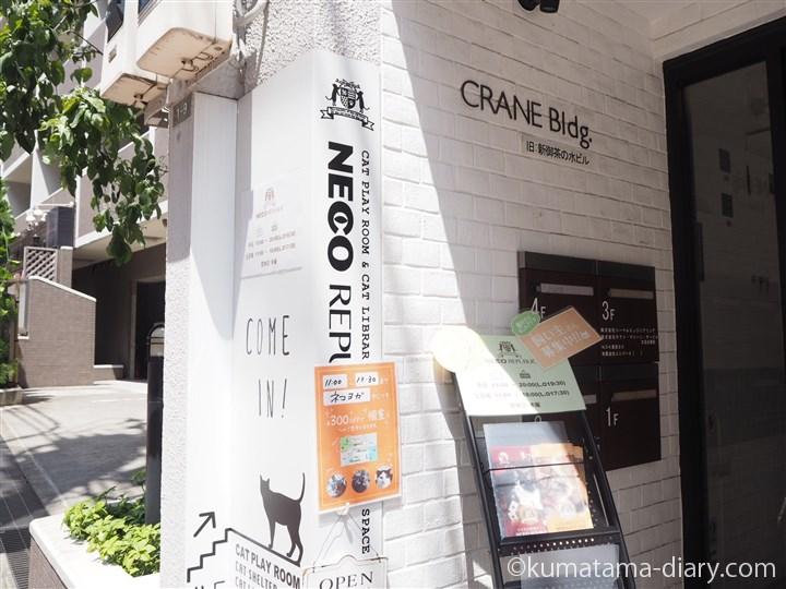 ネコリパブリック東京御茶ノ水店
